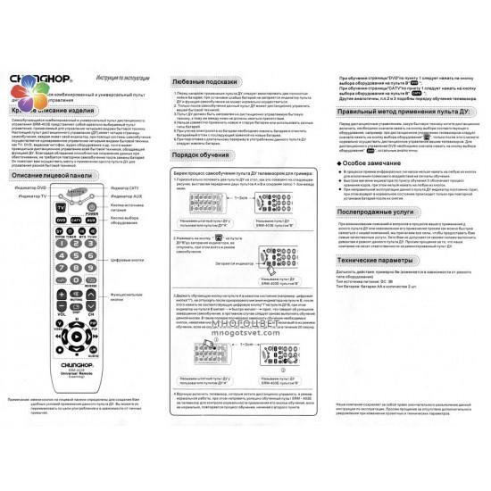 Универсальный самообучающийся и комбинированный пульт ДУ CHUNGHOP SRM-403E